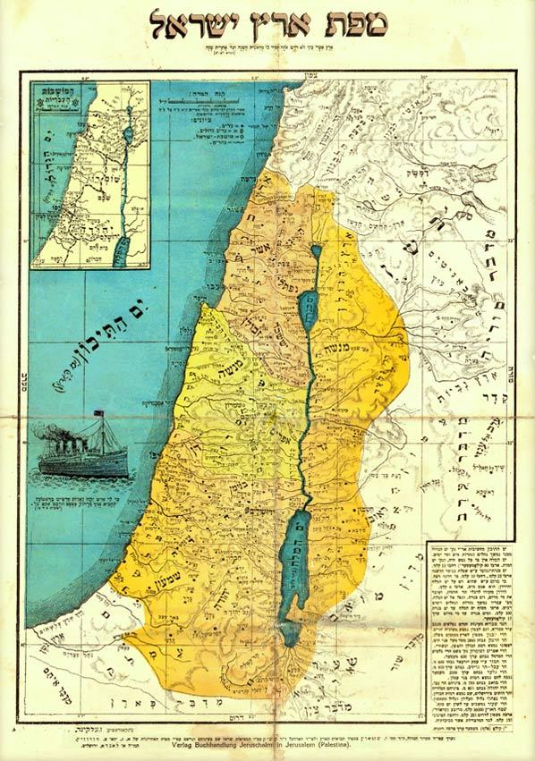 הוראות חדשות מפת ארץ ישראל בעברית: מפת אליהו לנדא שנת 1915 ED-94